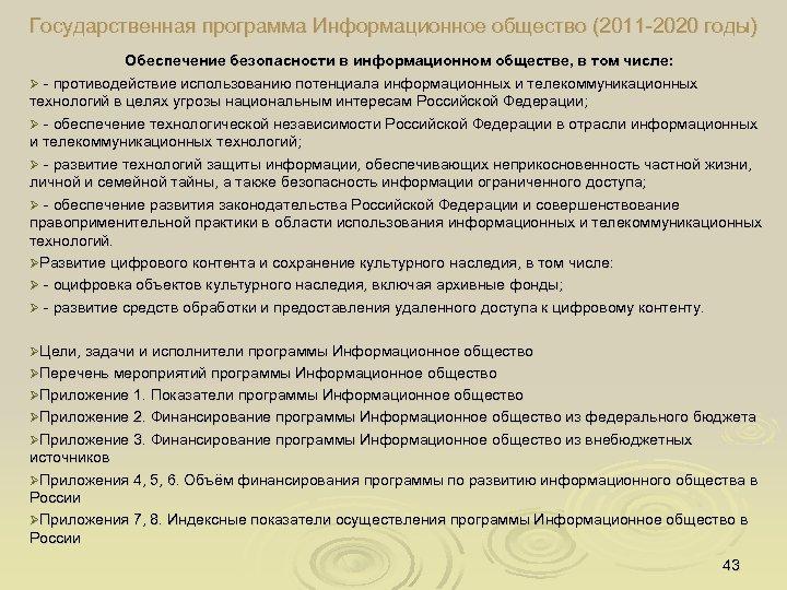 Государственная программа Информационное общество (2011 2020 годы) Обеспечение безопасности в информационном обществе, в том