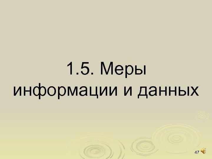 1. 5. Меры информации и данных 47