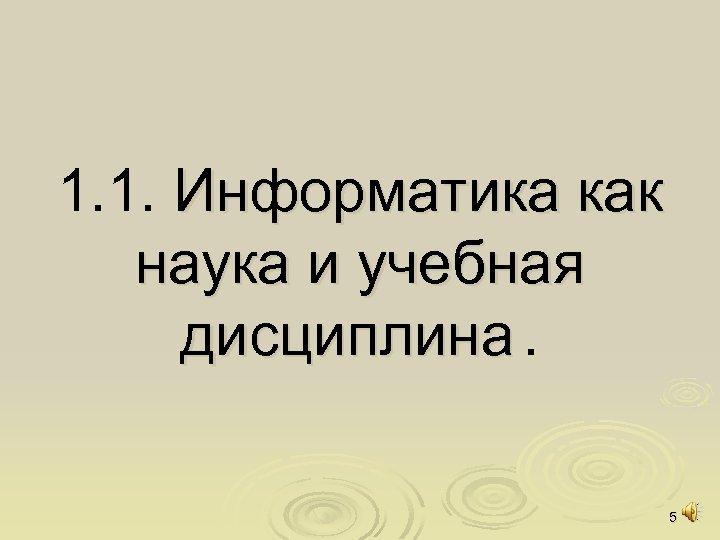 1. 1. Информатика как наука и учебная дисциплина. 5