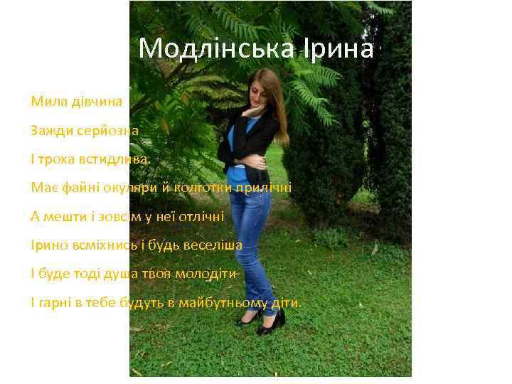 Модлінська Ірина Мила дівчина Зажди серйозна І троха встидлива. Має файні окуляри й колготки