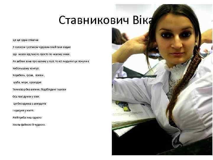 Ставникович Віка Це ще одна співачка З голосом і ротиком чудовим який таке видає