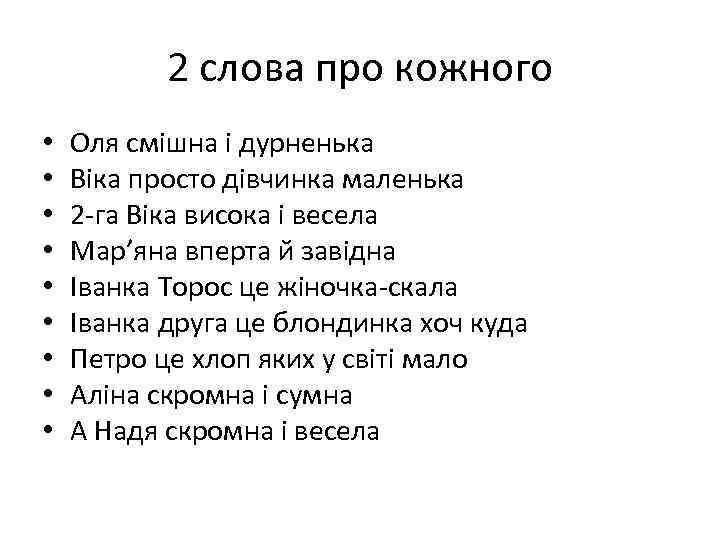 2 слова про кожного • • • Оля смішна і дурненька Віка просто дівчинка
