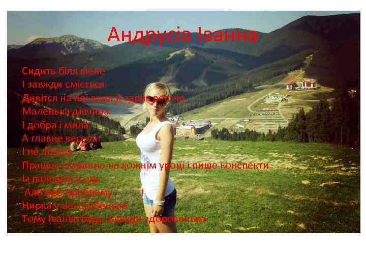 Андрусів Іванна Сидить біля мене І завжди сміється Дивітся на неї вона й зараз