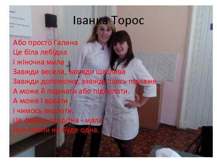 Іванка Торос Або просто Галина Це біла лебідка І жіночка мила Завжди весела, завжди
