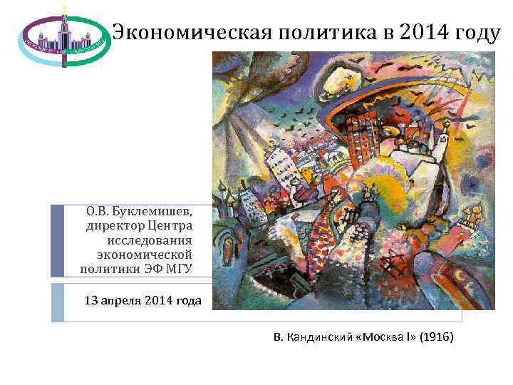 Экономическая политика в 2014 году О. В. Буклемишев, директор Центра исследования экономической политики ЭФ