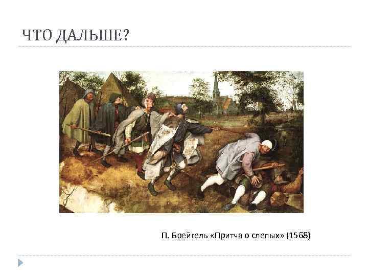 ЧТО ДАЛЬШЕ? П. Брейгель «Притча о слепых» (1568)