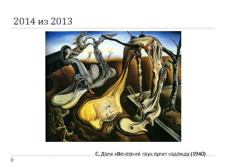2014 из 2013 С. Дали «Вечерний паук сулит надежду (1940)