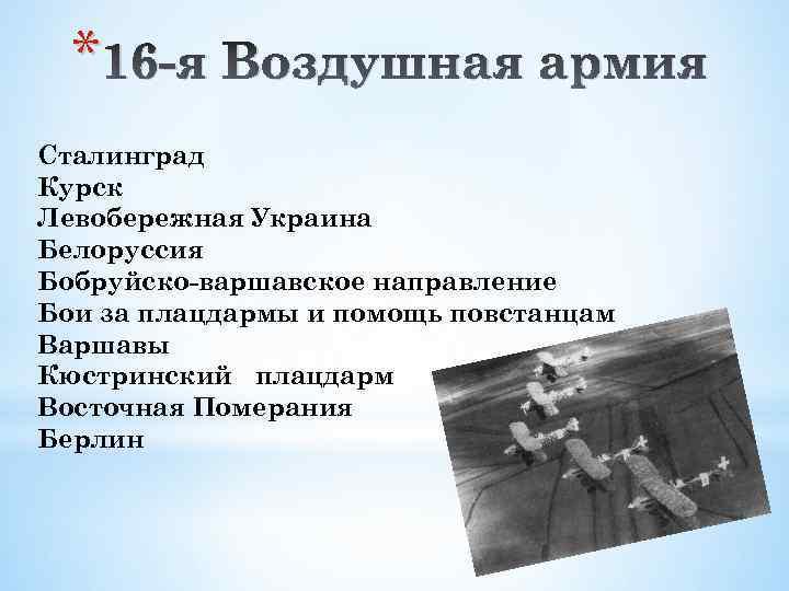 * 16 -я Воздушная армия Сталинград Курск Левобережная Украина Белоруссия Бобруйско-варшавское направление Бои за