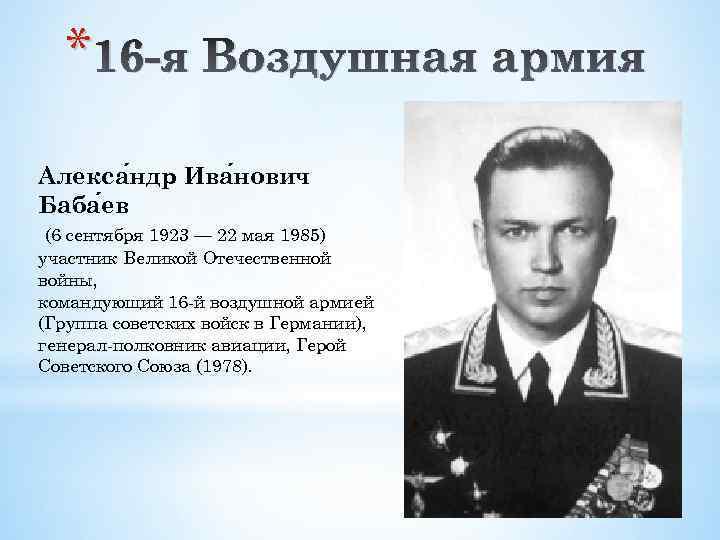 * 16 -я Воздушная армия Алекса ндр Ива нович Баба ев (6 сентября 1923