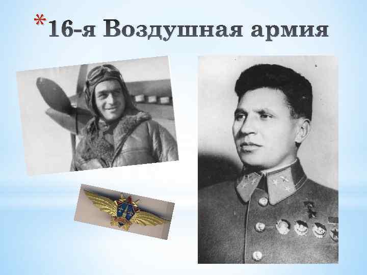 * 16 -я Воздушная армия
