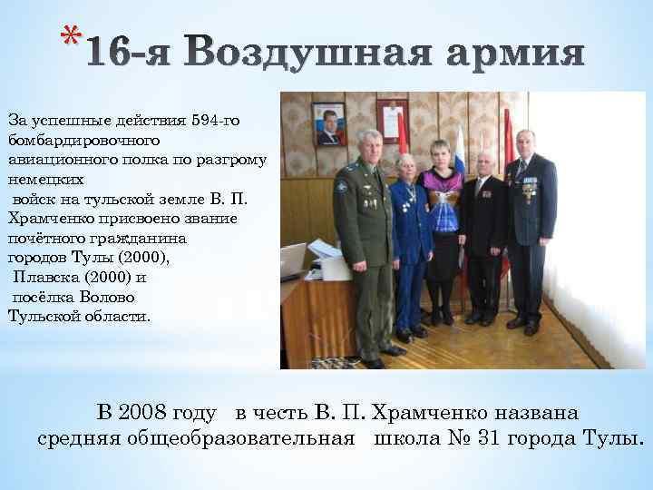 * 16 -я Воздушная армия За успешные действия 594 -го бомбардировочного авиационного полка по