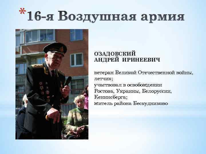 * 16 -я Воздушная армия ОЗАДОВСКИЙ АНДРЕЙ ИРИНЕЕВИЧ ветеран Великой Отечественной войны, летчик; участвовал