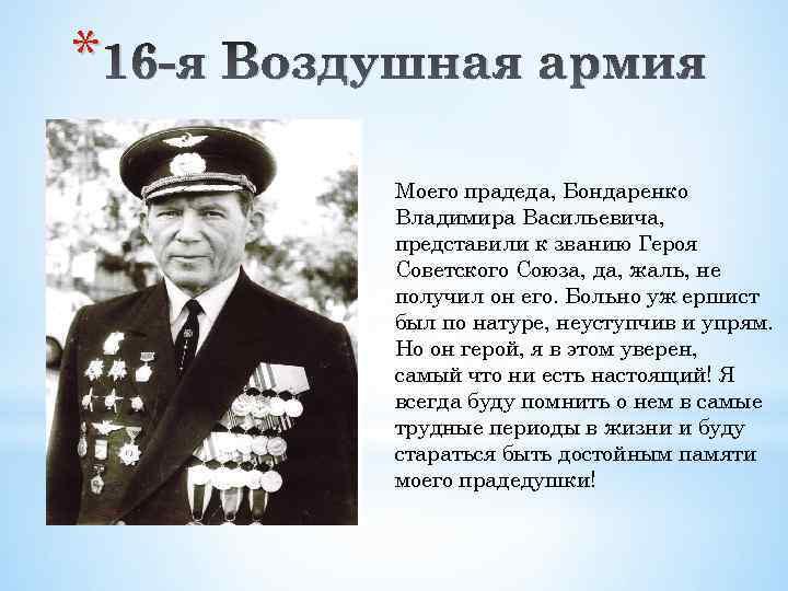 * 16 -я Воздушная армия Моего прадеда, Бондаренко Владимира Васильевича, представили к званию Героя