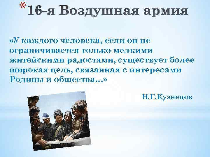 * 16 -я Воздушная армия «У каждого человека, если он не ограничивается только мелкими