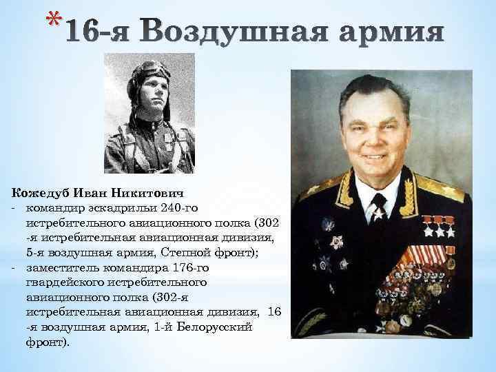 * 16 -я Воздушная армия Кожедуб Иван Никитович - командир эскадрильи 240 -го истребительного
