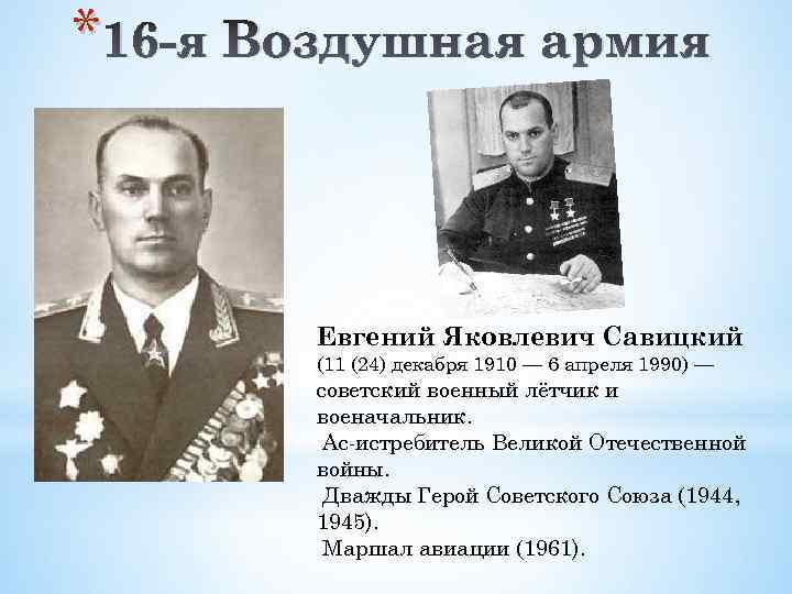 * 16 -я Воздушная армия Евгений Яковлевич Савицкий (11 (24) декабря 1910 — 6