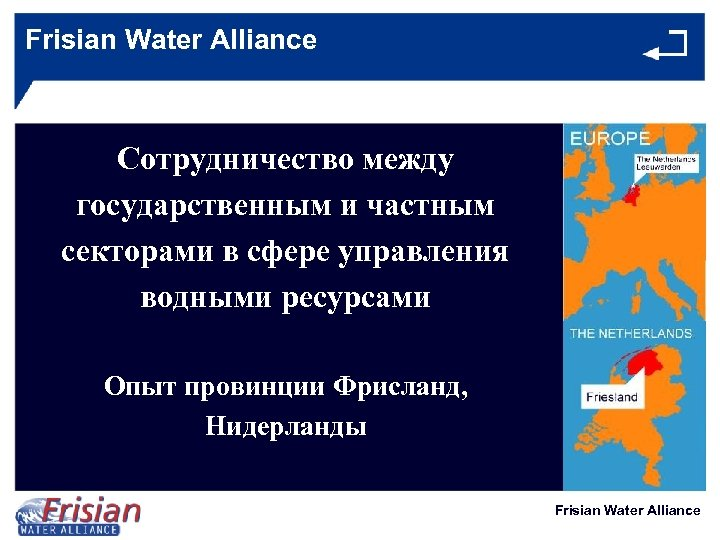 Frisian Water Alliance Сотрудничество между государственным и частным секторами в сфере управления водными ресурсами