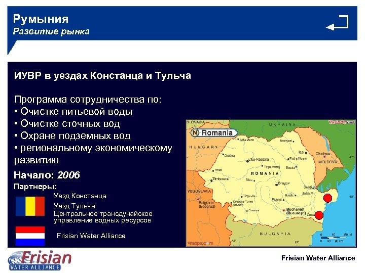 Румыния Развитие рынка ИУВР в уездах Констанца и Тульча Программа сотрудничества по: • Очистке