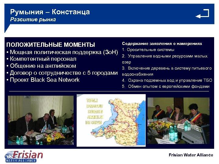 Румыния – Констанца Развитие рынка ПОЛОЖИТЕЛЬНЫЕ МОМЕНТЫ • Мощная политическая поддержка (Зо. Н) •