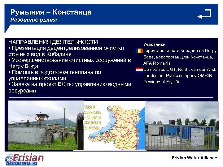 Румыния – Констанца Развитие рынка НАПРАВЛЕНИЯ ДЕЯТЕЛЬНОСТИ • Презентация децентрализованной очистки сточных вод в
