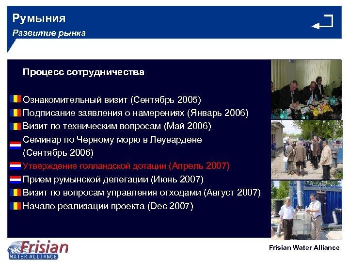 Румыния Развитие рынка Процесс сотрудничества Ознакомительный визит (Сентябрь 2005) Подписание заявления о намерениях (Январь