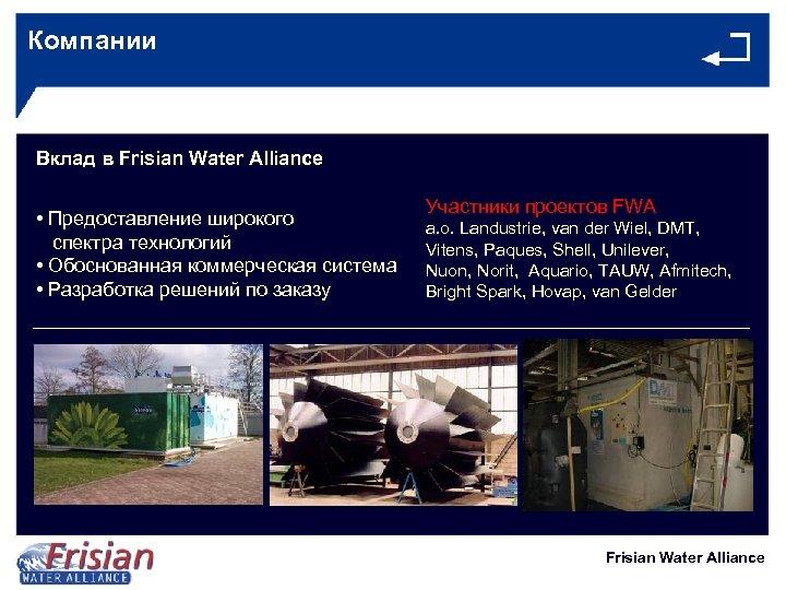 Компании Вклад в Frisian Water Alliance • Предоставление широкого спектра технологий • Обоснованная коммерческая