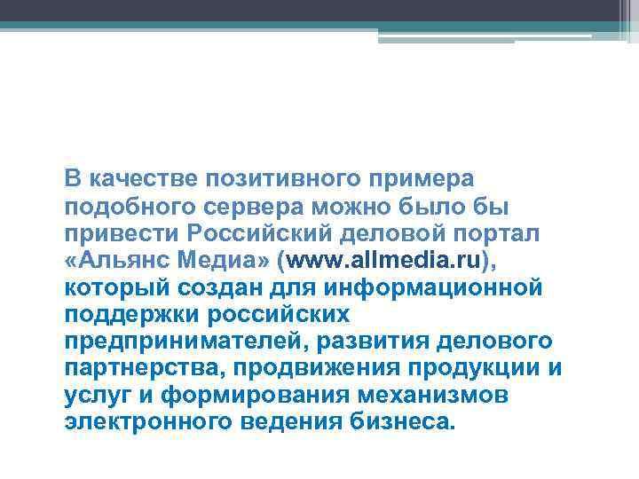 В качестве позитивного примера подобного сервера можно было бы привести Российский деловой портал «Альянс