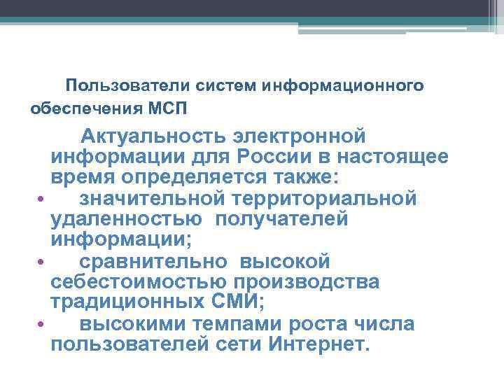 Пользователи систем информационного обеспечения МСП Актуальность электронной информации для России в настоящее время определяется
