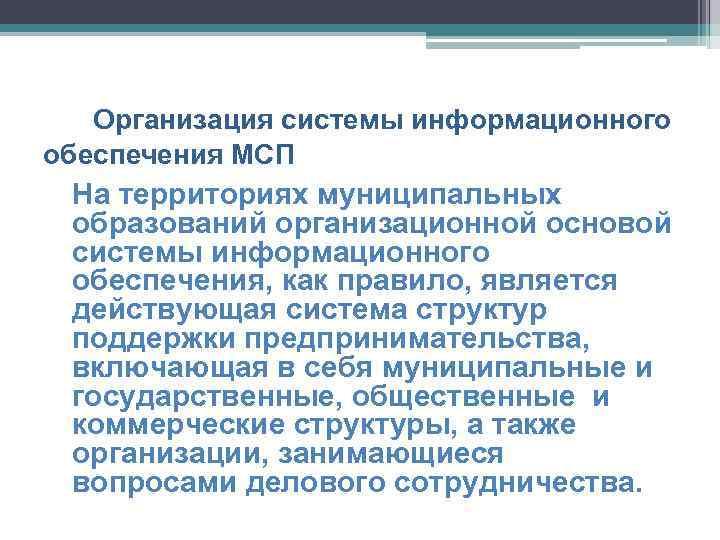 Организация системы информационного обеспечения МСП На территориях муниципальных образований организационной основой системы информационного обеспечения,