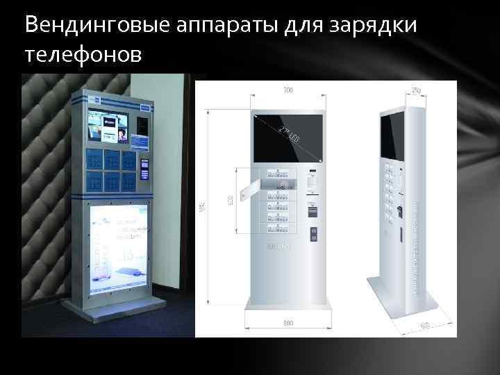 Вендинговые аппараты для зарядки телефонов