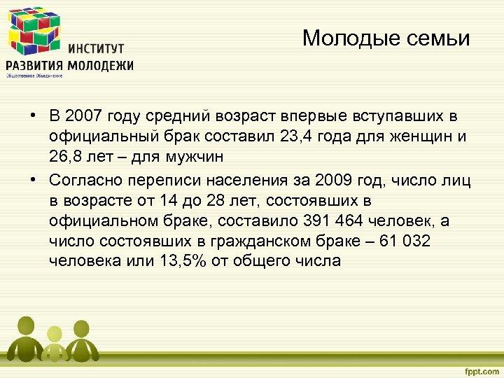Молодые семьи • В 2007 году средний возраст впервые вступавших в официальный брак составил