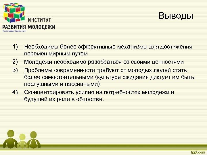 Выводы 1) 2) 3) 4) Необходимы более эффективные механизмы для достижения перемен мирным путем