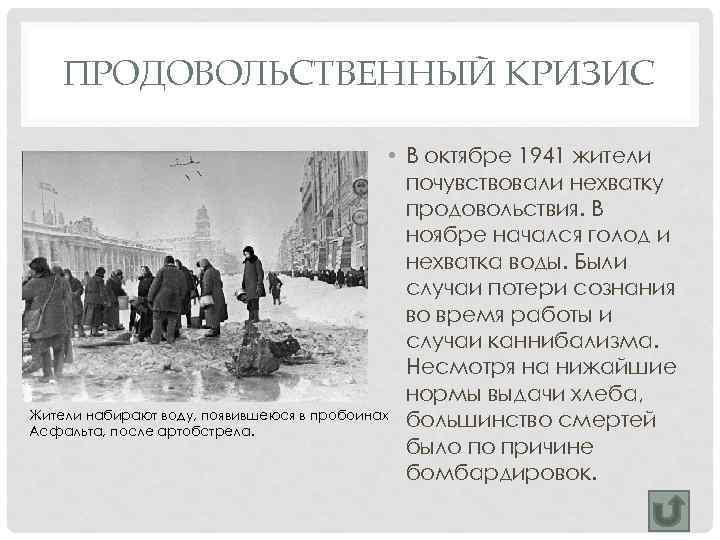 ПРОДОВОЛЬСТВЕННЫЙ КРИЗИС • В октябре 1941 жители почувствовали нехватку продовольствия. В ноябре начался голод