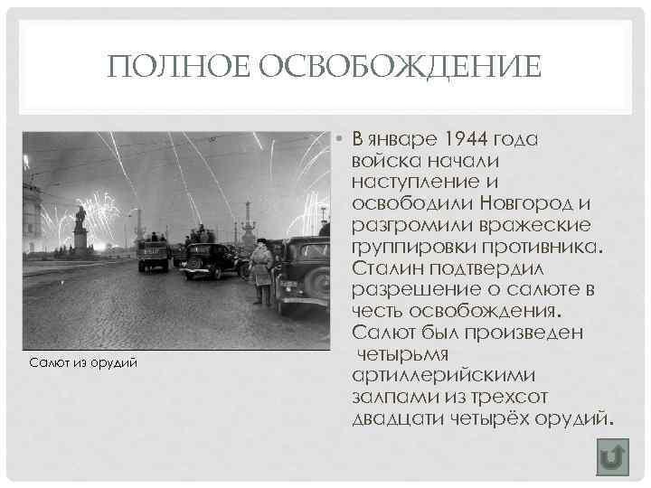 ПОЛНОЕ ОСВОБОЖДЕНИЕ Салют из орудий • В январе 1944 года войска начали наступление и