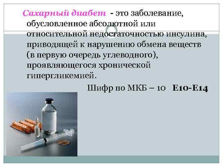 Саха диабет по мкб 10