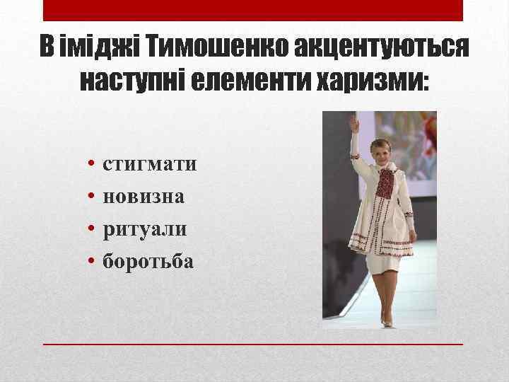 В іміджі Тимошенко акцентуються наступні елементи харизми: • • стигмати новизна ритуали боротьба