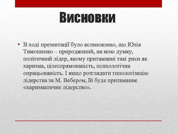 Висновки • В ході презентації було встановлено, що Юлія Тимошенко – природжений, на мою