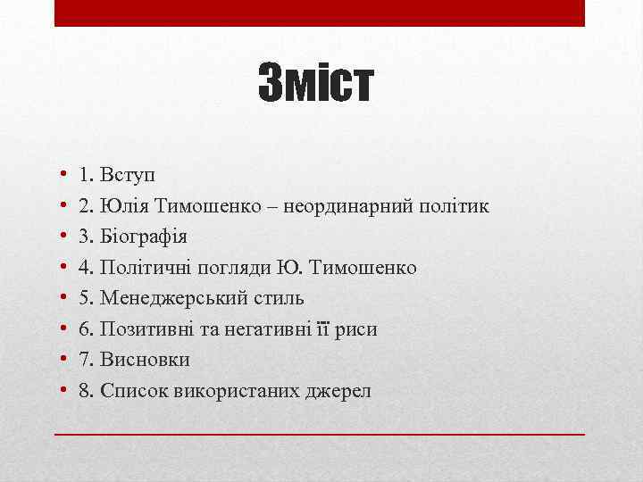 Зміст • • 1. Вступ 2. Юлія Тимошенко – неординарний політик 3. Біографія 4.