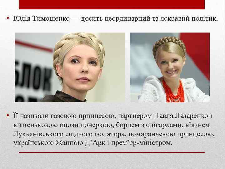• Юлія Тимошенко — досить неординарний та яскравий політик. • Її називали газовою