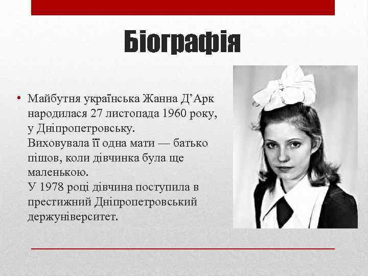 Біографія • Майбутня українська Жанна Д'Арк народилася 27 листопада 1960 року, у Дніпропетровську. Виховувала