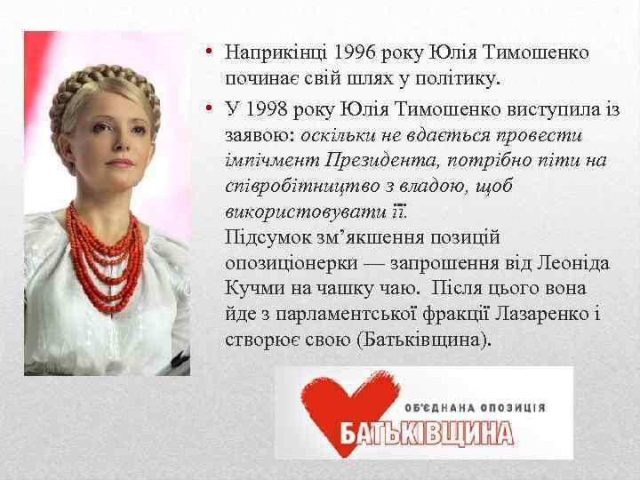 • Наприкінці 1996 року Юлія Тимошенко починає свій шлях у політику. • У