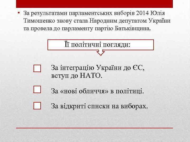 • За результатами парламентських виборів 2014 Юлія Тимошенко знову стала Народним депутатом України
