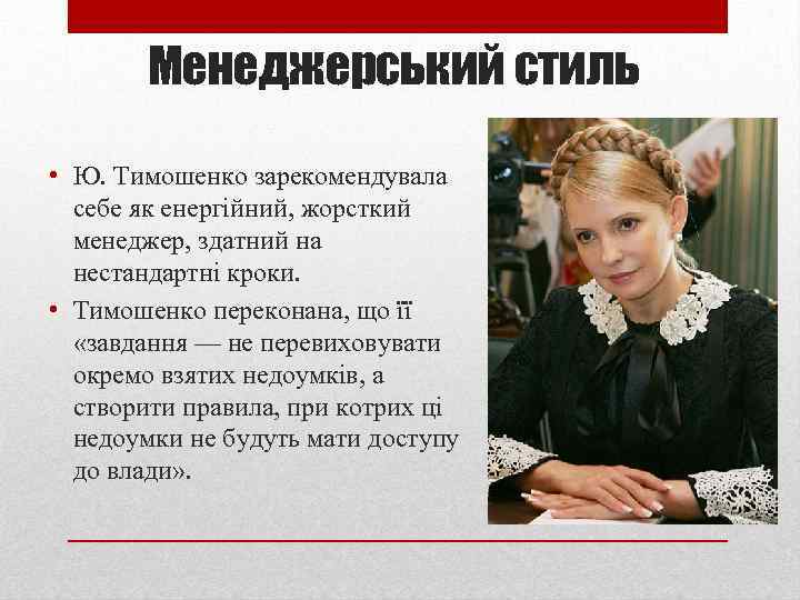 Менеджерський стиль • Ю. Тимошенко зарекомендувала себе як енергійний, жорсткий менеджер, здатний на нестандартні