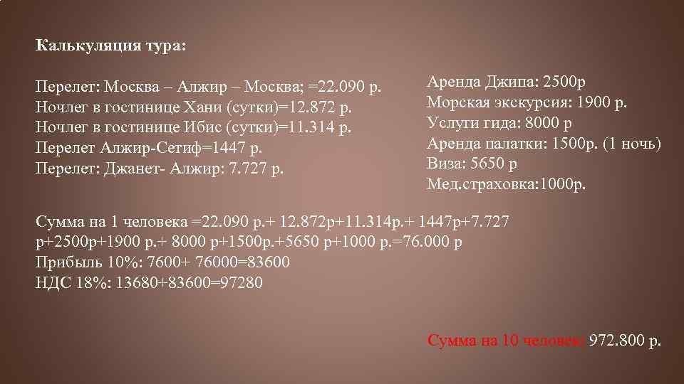 Калькуляция тура: Перелет: Москва – Алжир – Москва; =22. 090 р. Ночлег в гостинице