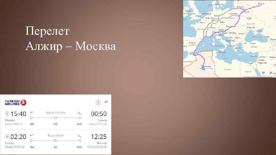 Перелет Алжир – Москва