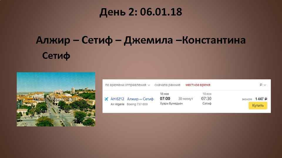 День 2: 06. 01. 18 Алжир – Сетиф – Джемила –Константина Сетиф