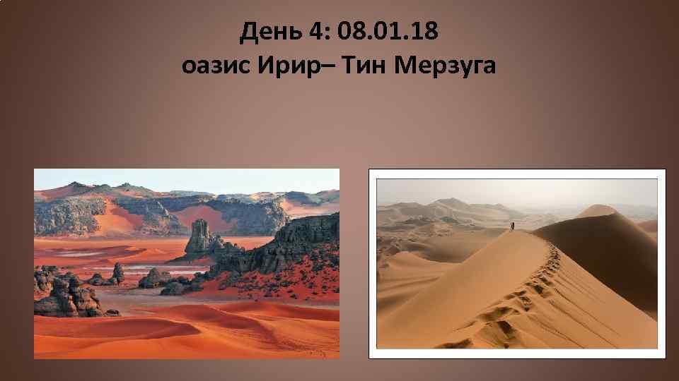 День 4: 08. 01. 18 оазис Ирир– Тин Мерзуга