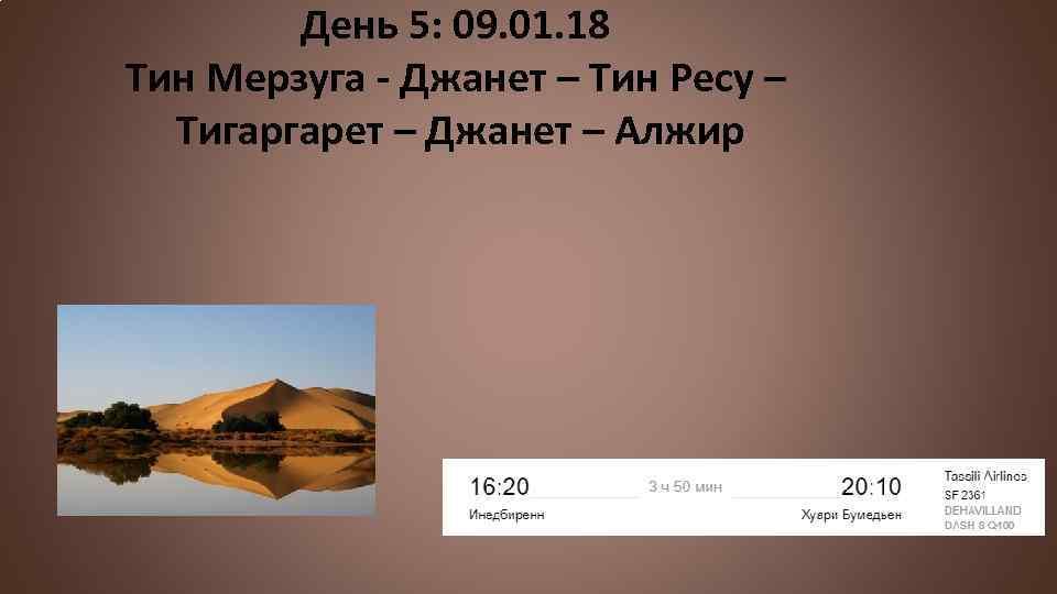 День 5: 09. 01. 18 Тин Мерзуга - Джанет – Тин Ресу – Тигаргарет