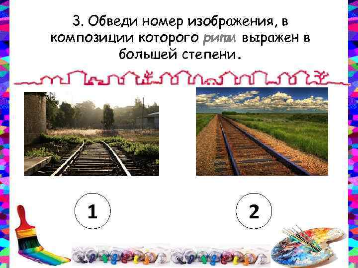 3. Обведи номер изображения, в композиции которого ритм выражен в большей степени. 1 2