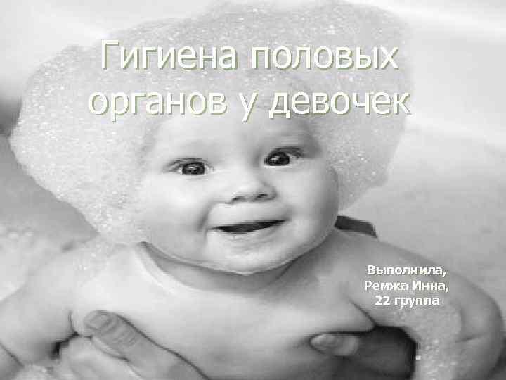 Гигиена половых органов у девочек Выполнила, Ремжа Инна, 22 группа